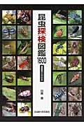 昆虫探検図鑑1600