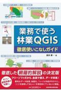 業務で使う林業QGIS徹底使いこなしガイド