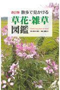 散歩で見かける草花・雑草図鑑 改訂版
