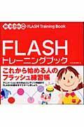 FLASHトレーニングブック / MX/MX 2004対応