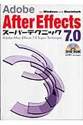 Adobe After Effects 7.0スーパーテクニック / For Windows and Macintosh