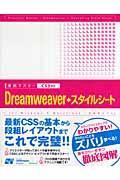 実践マスターDreamweaver+スタイルシート / CS3対応
