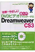 世界一やさしい超入門DVDビデオでマスターするDreamweaver CS3(スリー) / For Windows & Macintosh