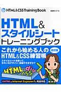 HTML(エッチティーエムエル) &スタイルシートトレーニングブック 改訂版
