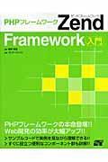 PHPフレームワークZend Framework入門