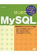 はじめて学ぶMySQL