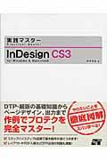 実践マスターInDesign CS3 / For Windows & Macintosh