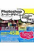 Photoshopスーパーデザイン / サンプル制作で学ぶ現場のワザ!!