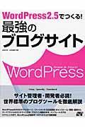 WordPress 2.5でつくる!最強のブログサイト / Free & fast! WordPress