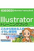 Illustratorトレーニングブック / CS6/CS5/CS4対応
