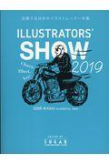 ILLUSTRATORS' SHOW 2019 / 活躍する日本のイラストレーター年鑑