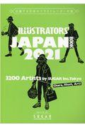 ILLUSTRATORS' JAPAN BOOK 2021 / 活躍する日本のイラストレーター年鑑