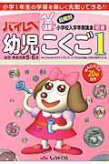 ハイレベ幼児こくご 1(初級) / 幼児・年長児用5・6才