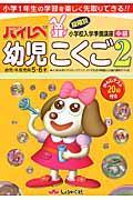 ハイレベ幼児こくご 2(中級) / 幼児・年長児用5・6才