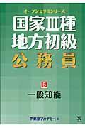 国家3種・地方初級公務員 5(2010年度受験対応)