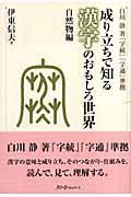 成り立ちで知る漢字のおもしろ世界 自然物編