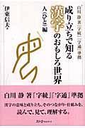 成り立ちで知る漢字のおもしろ世界 人編