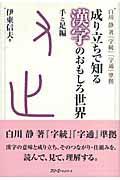 成り立ちで知る漢字のおもしろ世界 手と足編