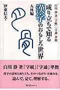 成り立ちで知る漢字のおもしろ世界 人体編