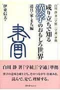 成り立ちで知る漢字のおもしろ世界 道具・家・まち編