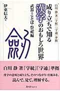 成り立ちで知る漢字のおもしろ世界 武器・ことば・祭祀編