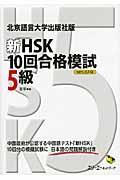 新HSK10回合格模試 5級 / 北京語言大学出版社版