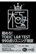 極めろ!TOEIC L&R TEST 990点リスニング特訓
