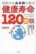 健康寿命120歳説 / 世界中の長寿郷に学ぶ