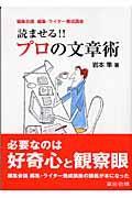 読ませる!!プロの文章術 / 編集会議編集・ライター養成講座