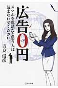 広告0円 / スマホを電話だと思う人は読まないでください。