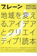 ブレーン特別編集合本 / 地域を変える、アイデアとクリエイティブ!読本
