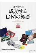 〈事例で学ぶ〉成功するDMの極意 / 全日本DM大賞年鑑2018