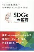 SDGsの基礎 / なぜ、「新事業の開発」や「企業価値の向上」につながるのか?