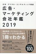 広告・マーケティング会社年鑑 2019 / 広告・デジタル・コンサルティング関連