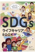 SDGsライフキャリアBOOK