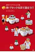 ブロック玩具で遊ぼう!! 続 / 創作アイデアの玉手箱