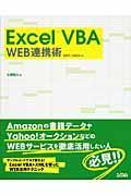 Excel VBA WEB連携術 / 2007/2003対応