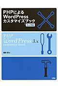 PHPによるWordPressカスタマイズブック / 3.x対応