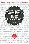 WordPress関数リファレンスガイド / 豊富な実例でスパッとわかる