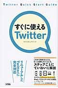 すぐに使えるTwitter / リニューアルしたTwitterに完全対応