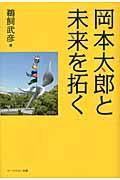 岡本太郎と未来を拓く