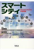 スマートシティ / Society5.0の社会実装