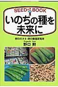 いのちの種を未来に / Seed book