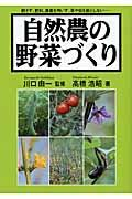 自然農の野菜づくり / 耕さず、肥料、農薬を用いず、草や虫を敵としない...