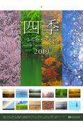 四季ふらの・びえい MASUMI TAKAHASHI CALENDAR 2019