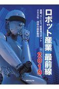 ロボット産業最前線 2019