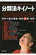 分類法キイノート / 日本十進分類法「新訂10版」対応