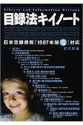 目録法キイノート / 日本目録規則「1987年版改訂3版」対応