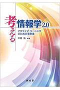 考える情報学2.0 改訂 / アクティブ・ラーニングのための事例集