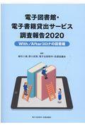 電子図書館・電子書籍貸出サービス調査報告 2020